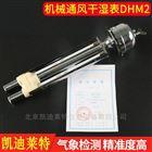 DHM2凯兴德茂北京机械通风干湿表便于人工观测