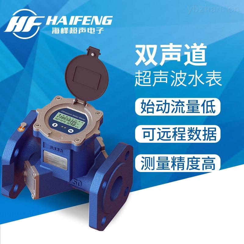河南海峰超声波双声道水表TDS-100系列/厂家低价销售