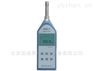 HS5661B-北京凯兴德茂精密声级计可靠性高稳定性好