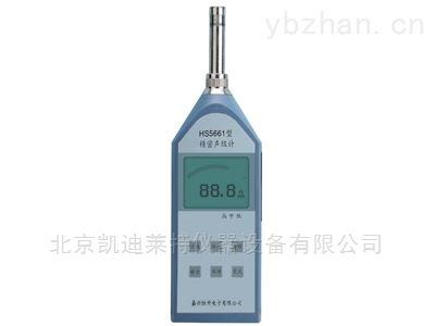 HS5661B北京凯兴德茂精密声级计可靠性高稳定性好