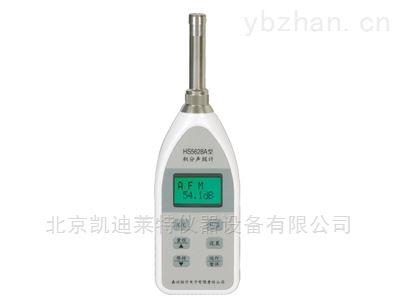 HS5628A北京凯兴德茂积分声级计数显式操作简单