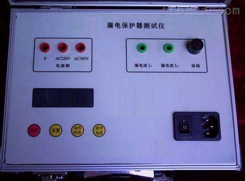 洮南市承装修试漏电保护器测试仪