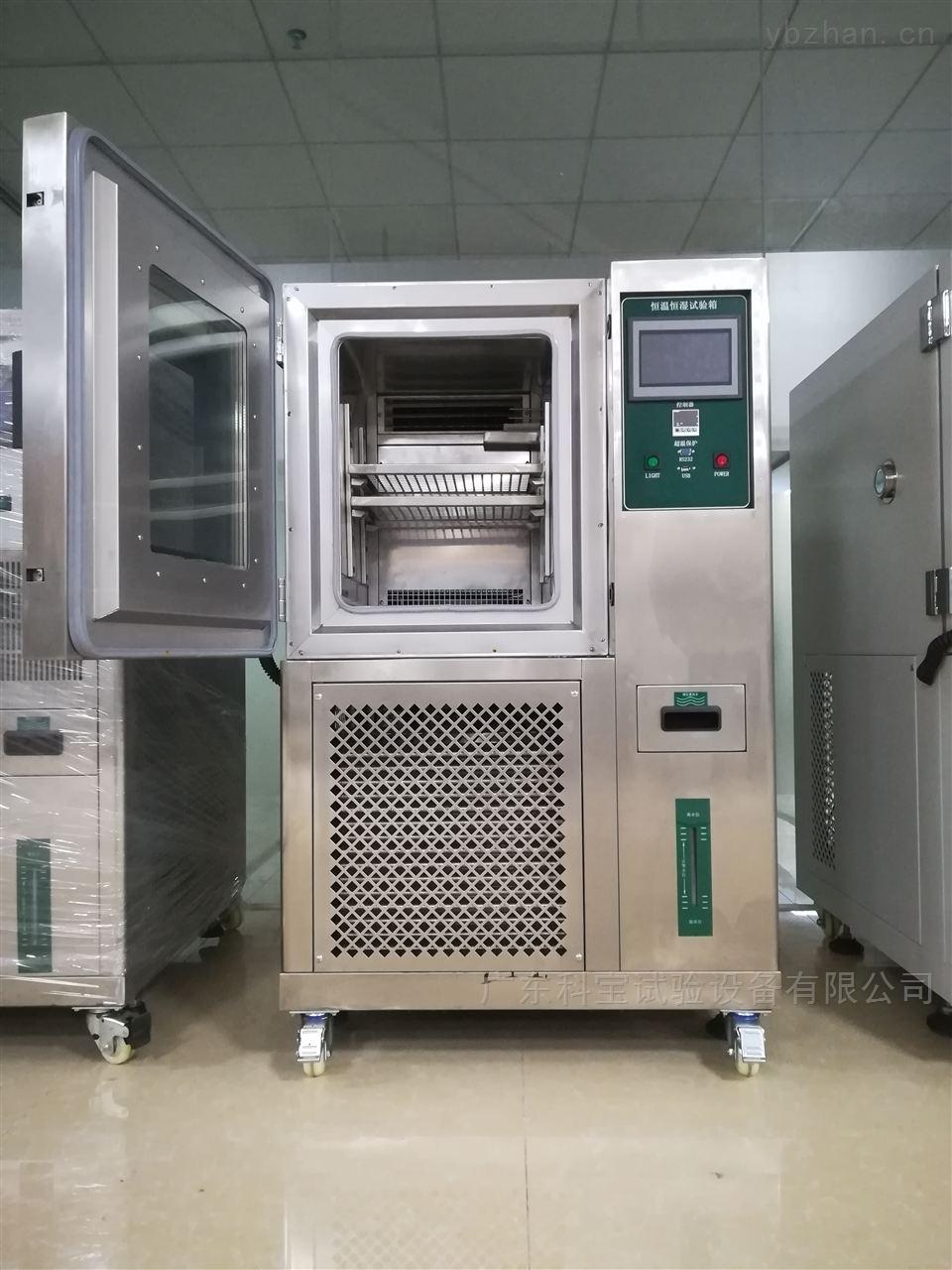 150L可程式恒温恒湿試驗箱