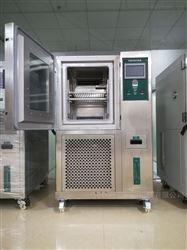 東莞800L高低溫試驗箱