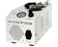 ZR-5219型零氣發生器