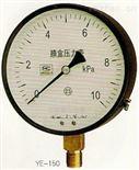 YE100 150系列膜盒壓力表