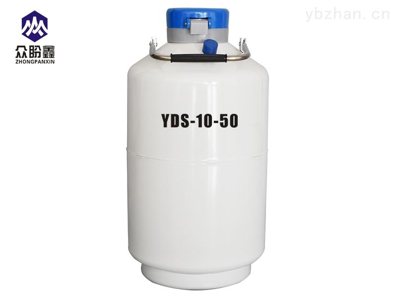 YDS-10-50-液氮罐10升50口径