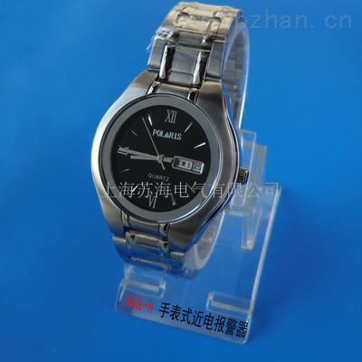 供应ASG-H双日历手表式近电报警器
