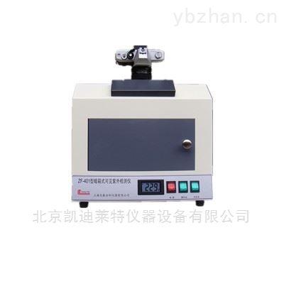 ZF-401型凯兴德茂北京暗箱式紫外检测仪