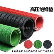高压绝缘地毯(绝缘垫) 上海强佳电气GDT高压绝缘地毯(绝缘垫)