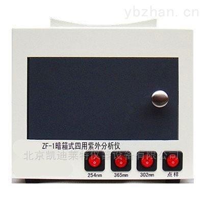 ZF-1型凯兴德茂北京暗箱式四用紫外分析仪