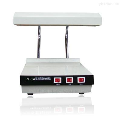 ZF-1凯兴德茂北京三用紫外分析仪