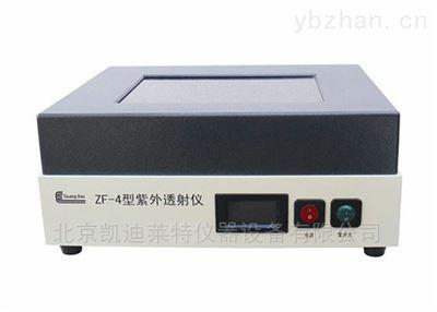 ZF-4型凯兴德茂北京紫外透射仪