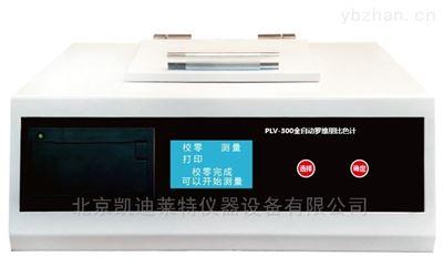 PLV-300北京凯兴德茂全自动罗维朋比色计