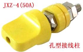 JXZ-4(50A)孔型接线柱 接线柱