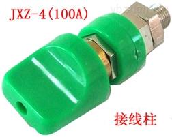 JXZ-4(100A)接线柱 接线柱