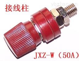 JXZ-W(50A)型接线柱 接线柱