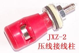 JXZ-2压线接线柱 接线柱