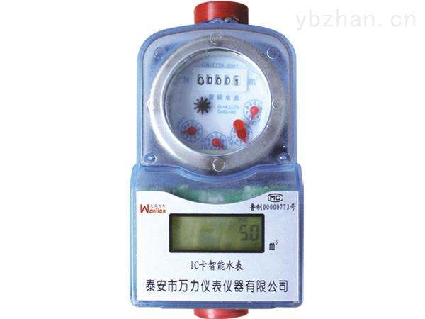 WLL-型IC卡冷水水表(射頻卡)