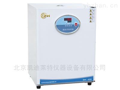 GH北京系列隔水式培养箱钢化玻璃内门使用安全