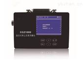 中工天地-CCZ1000直讀式粉塵測量儀