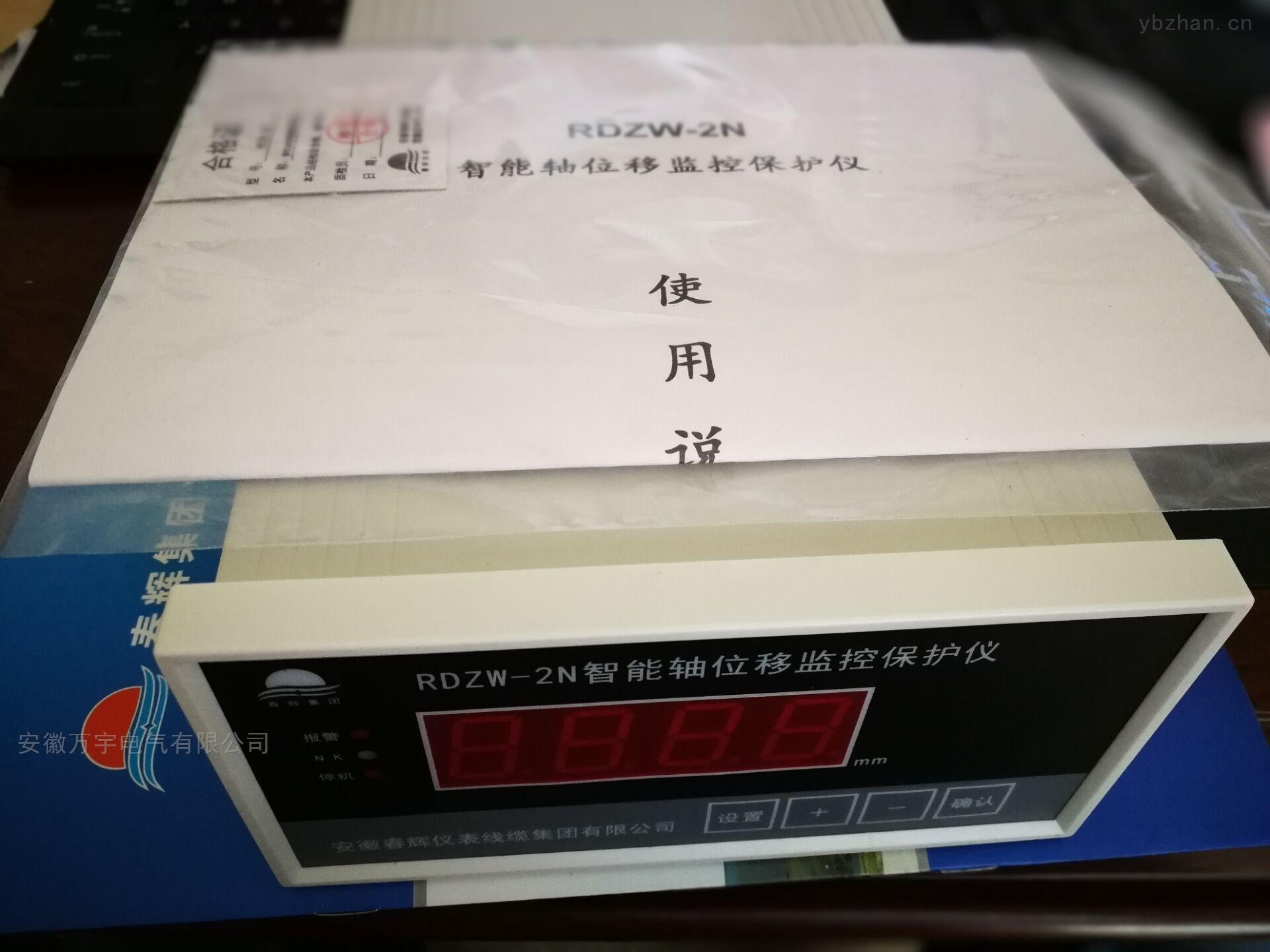 轴振动监测仪