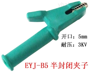 EYJ-B5半封闭夹子