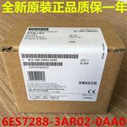 西門子EM AR02熱電阻輸入模塊