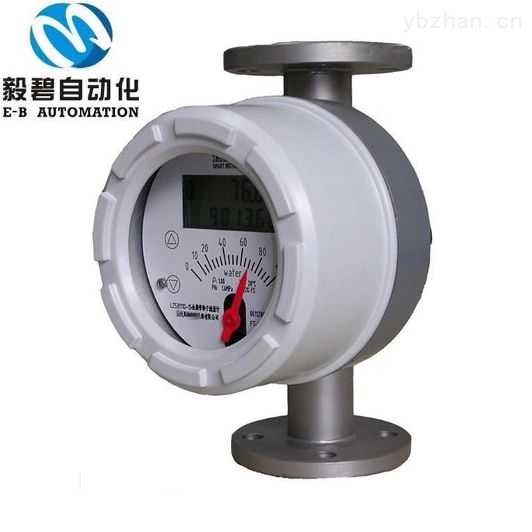 LZD系列-隔爆型金屬管浮子流量計