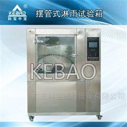 廣東IP34淋雨試驗箱