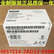 西門子CPU模塊6ES7214-2AD23-0XB8
