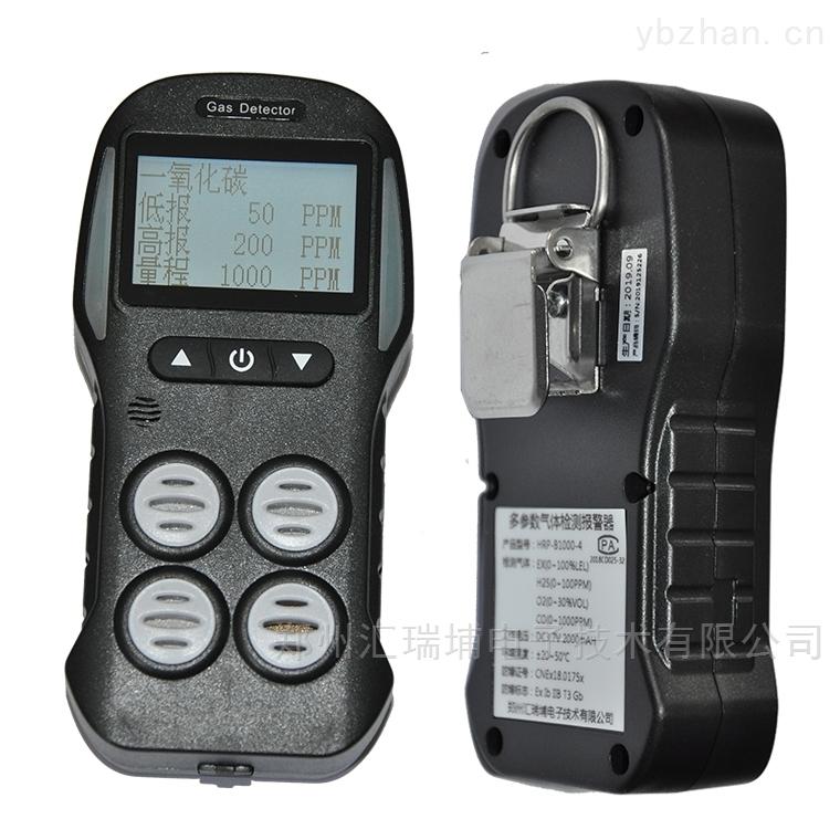 HRP-B1000-便攜式環氧乙烷報警儀