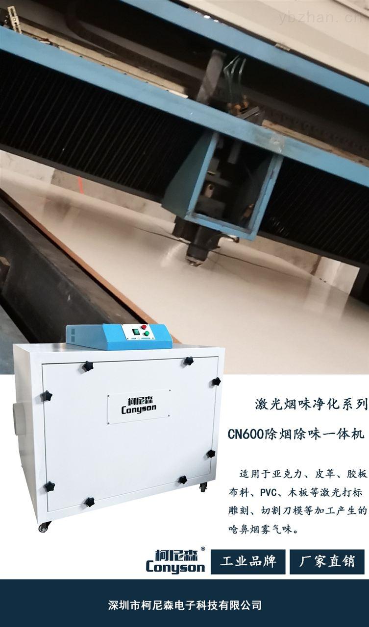 激光雕刻机专用除烟除臭净化环保设备