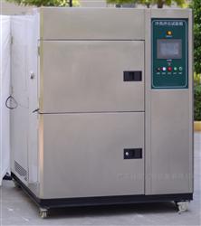 東莞蓄電池冷熱衝擊試驗箱
