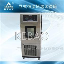 觸摸屏高低溫濕熱交變試驗箱
