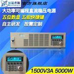 大功率恒压恒流电源1500V3A