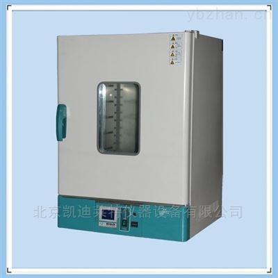 KDHG-9065凯兴德茂北京立式干燥箱节能环保
