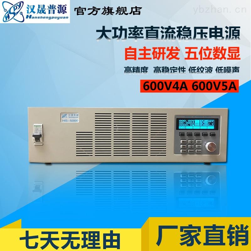 600V4A-直銷大功率恒壓恒流電源600V4A