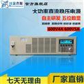 直銷大功率恒壓恒流電源600V4A