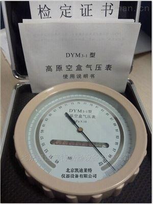 DYM3-1北京 DYM3-1高原型空盒气压表带铝合金