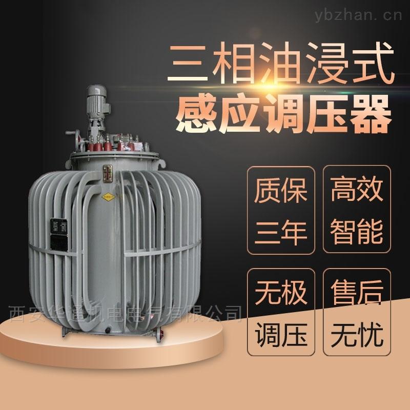 供应攀枝花三相感应调压器TSJA-200KAV