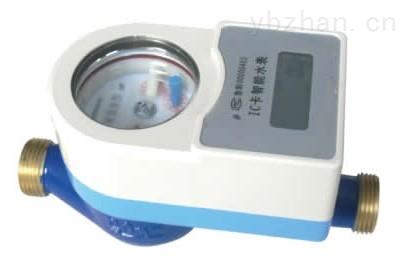 成都智能水表-YJLX型IC卡冷水水表(射频卡