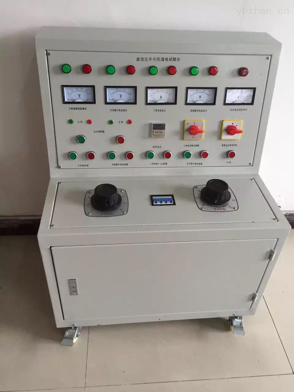上海高低压开关柜通电试验台承试设备