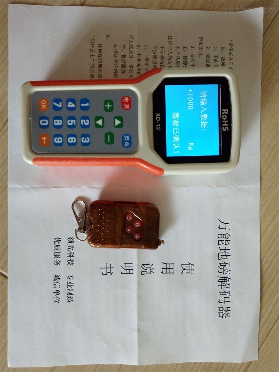 北京电子地磅遥控仪器