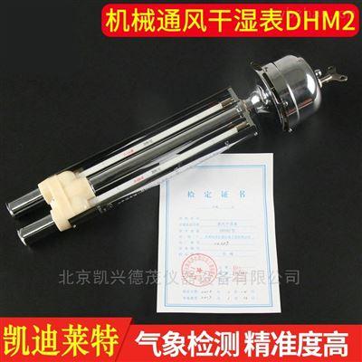 DHM2A供应天津机械通风干湿表 直读温湿度表