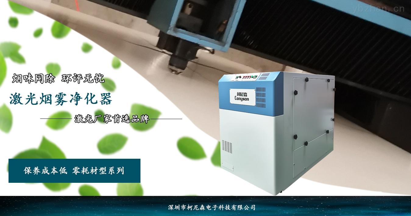 激光切割橡皮板气味重可以怎样解决烟雾净化