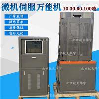 电液伺服万能材料试验机WE/WES100B300B