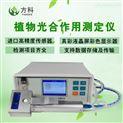 植物光合作用速测仪售价