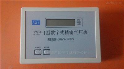 FYP-1北京现货数字精密气压表C级,便携式气压计