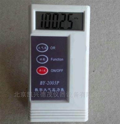 BY-2003P供应北京数字大气压力表便携式压力计